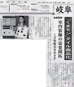 20130514kumamon_s.jpg